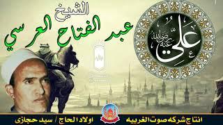 الشيخ عبد الفتاح العرسي قصة سيدنا على انتاج صوت الغربية