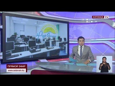 В Астане открылся новый IT-центр на базе колледжа транспорта и коммуникаций