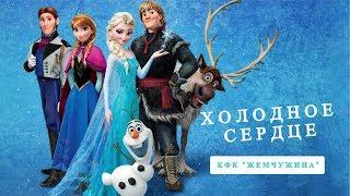 "Ледовое шоу ""Холодное сердце"""