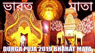 Durga Puja 2019 Kolkata | Bharatmata Durga Puja 2019 | Bijoygarh, Jadavpur | Puja Parikrama 2019