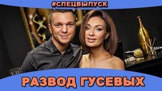 #СПЕЦВЫПУСК! Развод Антона и Евгении Гусевых. Новости и слухи дома 2.