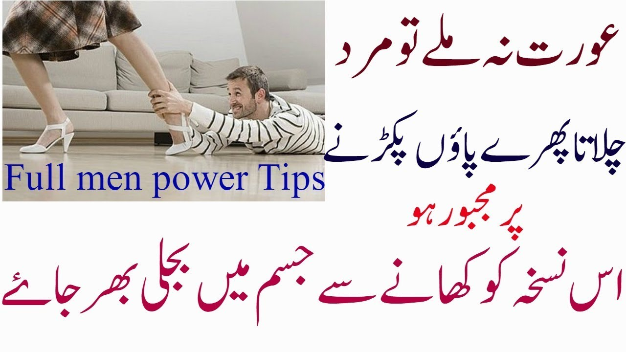Full men power Tips 2018 mardana taqat ka azeem nuskha