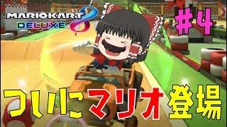 ついにマリオ登場!!【ゆっくりマリオカート8DX】part4