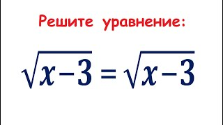 Решите уравнение ★ √(x-3)=√(x-3)