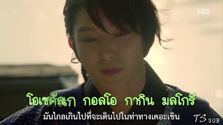 [THAISUB] MV AKMU - BE WITH YOU [Moon Lovers - Scarlet Heart: Ryeo OST Part 12]