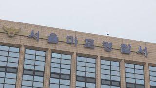 경찰 '유튜버 노출사진 유포 사건' 조사 나서 / 연합뉴스TV (YonhapnewsTV)