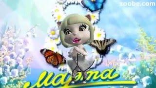 Зайка ZOOBE «С праздником весны девчонки, подружки мои...»