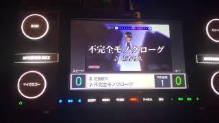 【歌ってみた】不完全モノクローグ/佐香智久【TVsize】