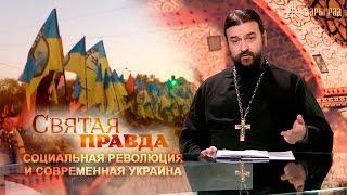 Современная Украина и социальная революция [Святая правда]