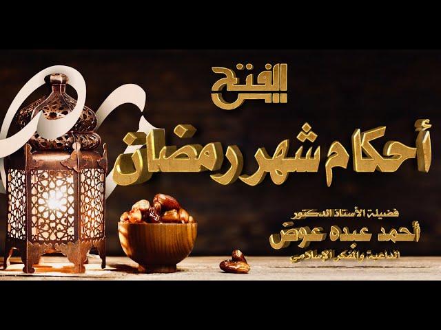 شهر رمضان حصاد لما زرعناه في رجب وشعبان