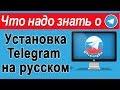 💎Как установить русский телеграм на комп 💎Самый простой способ💎