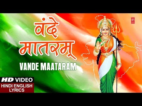 वंदे-मातरम्-vande-maataram-i-republic-day-special-i-गणतंत्र-दिवस-2019-i-patriotic-song-i-deshbhakti