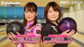 渡辺けあきプロと矢野朋代プロのマッチゲームをご覧ください。 【使用ボ...