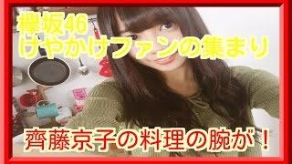 齊藤京子ブログ 料理の腕は・・・。ガレットとエビとアボカドのクリーム...