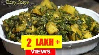 Spinach Potato Bhurji | Aloo Palak Burji | Vegan Dish Recipe