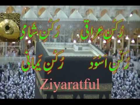 Tawaf-e-Kaba Kese Krna ha? (Umra ka Tariqa 1/3)