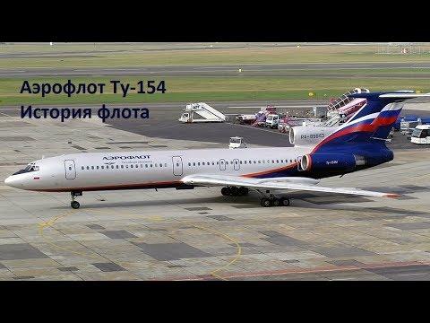 Aeroflot Tu-154 Fleet History (1972-2010)