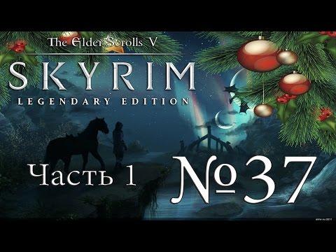 Прохождение The Elder Scrolls V - Skyrim [SE] №37 (часть 1) Ведьмино гнездо.