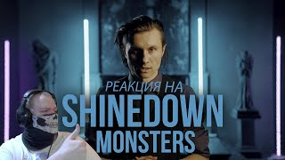 РЕАКЦИЯ НА Shinedown - MONSTERS (На русском языке / Cover by RADIO TAPOK)
