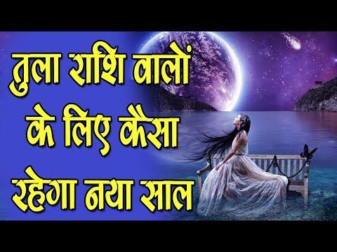 Tula Rashi वाले जाने अपना Bhavisya,SM News