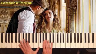 Екатерина и Потёмкин (Piano Cover)