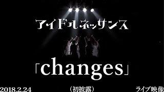 2018年2月24日に横浜ベイホールにて行われた「ヨコハマで感謝するネッサ...