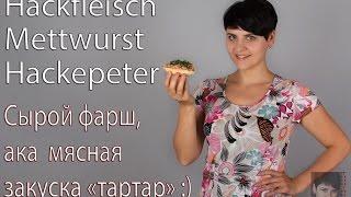 ШОК!!!В Германии едят сырой фарш.ВИДЕО(Hallo, я Инна, живу в Германии в Тюрингии, поэтому мой канал называется Тюрингинна. Рсскажу о деликатесе в Герм..., 2015-06-23T18:45:31.000Z)