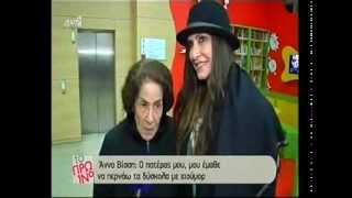 Anna Vissi talks to