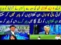 Pakistan Vs Ireland Only Test Match 2018 Highlights Day 5 Pakistan Batting Imam ul Haq