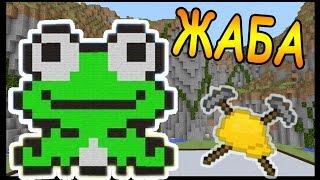 ЛЯГУШКА и ЭЙФЕЛЕВА БАШНЯ в майнкрафт !!! - БИТВА СТРОИТЕЛЕЙ #36 - Minecraft