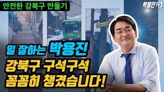 [일 잘하는 국회의원 박용진_지역 성과_#4]  더 안…