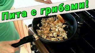 Закуска из питы (лаваша) с грибами и сыром! Быстро и вкусно!