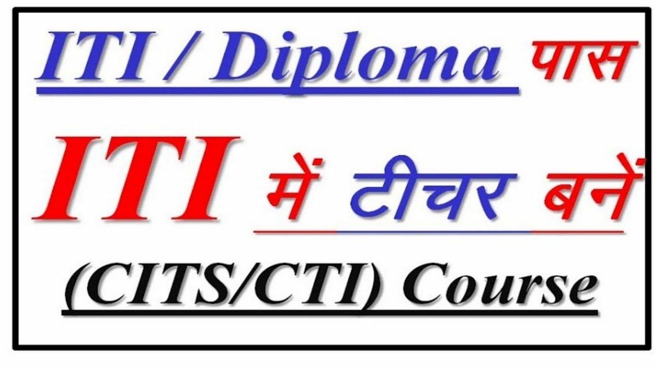 CTI ONLY 600 Rupees Me || CTI Admission Process in hindi || CTI kya hai ||  govt ITI Teacher