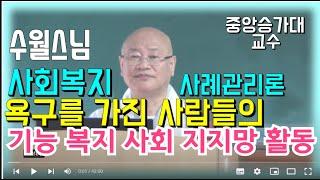 중앙승가대 사회복지학  교수 수월스님 강의 (사례관리론…