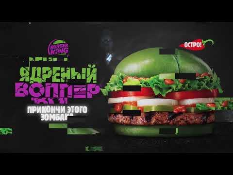 Зомбак в Бургер Кинг