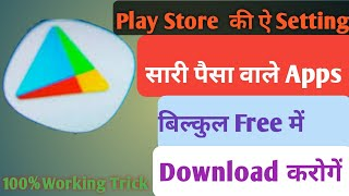 Play store se kisi bhi paid apps ko free me kaise Download kare |Technical swarnakar|new trick 2019|
