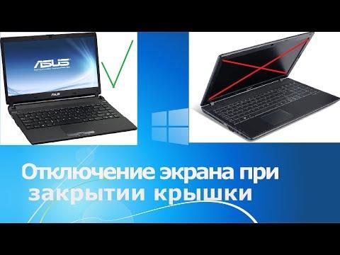 Как сделать так чтобы ноутбук не выключался при закрытии крышки