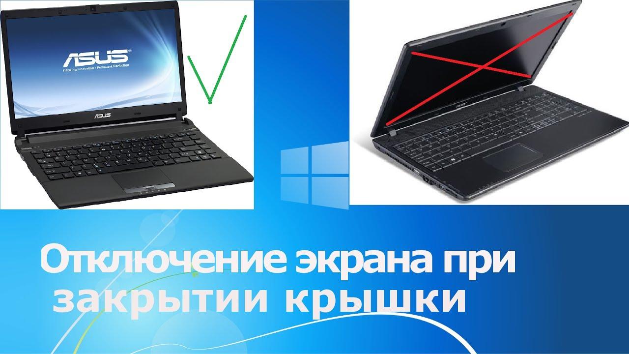 Не включается ноутбук черный экран 2018 76