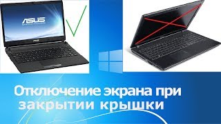 Як налаштувати ноутбук щоб він не вимикався при закритті кришки