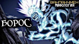 Всё о Боросе (из Аниме и Манги Ванпанчмен / One Punch Man)