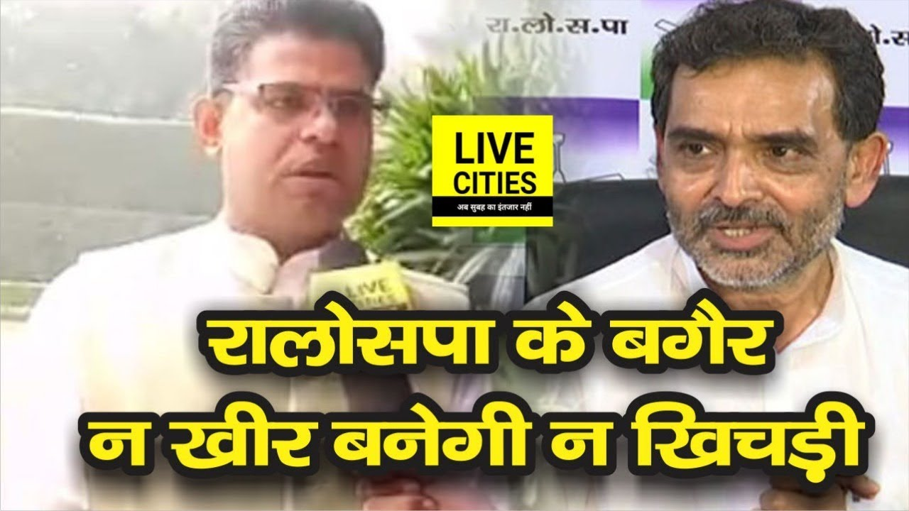 RLSP के राष्ट्रीय प्रवक्ता Madhav Anand ने किया दावा- Bihar में 3 से अधिक  सीटों पर लड़ेंगे |