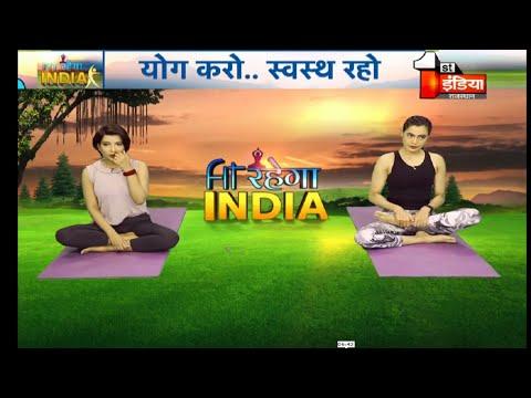 First India News के साथ सीखिए योगा के टिप्स   Yoga Tips