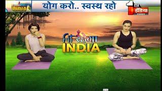 First India News के साथ सीखिए योगा के टिप्स | Yoga Tips