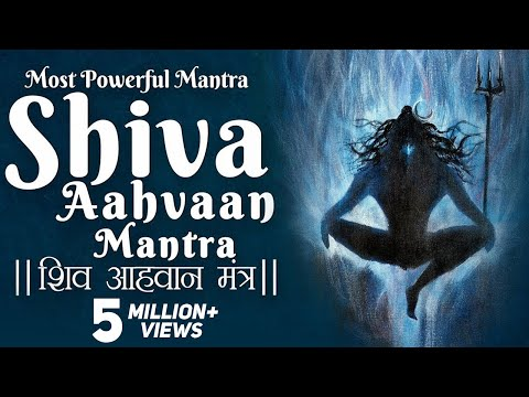 Shiva Aahvaan Mantra ( शिव आह्वान मंत्र ) Excellent Song Of Lord Shiva | Most Powerful Meditation