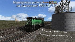 Маневровые работы на локомотиве EMD SW1500