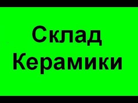 Купить Керамическая Плитка - YouTube