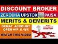 Discount Broker Merit & Demerits : Demat Account Open करने से पहले Watch this Video.