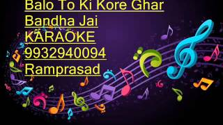 Baloto Ki Kore Ghor Badha jay Karaoke by Ramprasad 9932940094