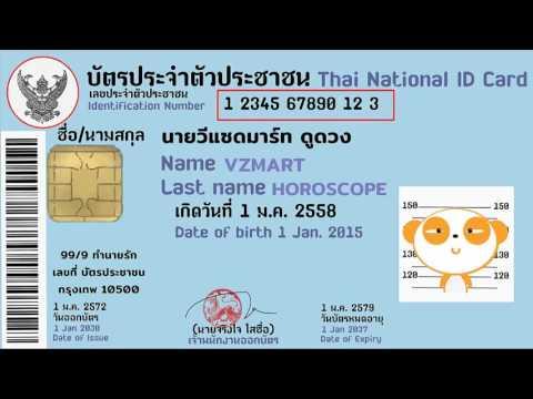 ทายเนื้อคู่จากเลขที่บัตรประชาชน DIY