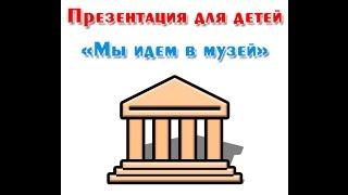 видео Какие бывают музеи | О музеях и культуре
